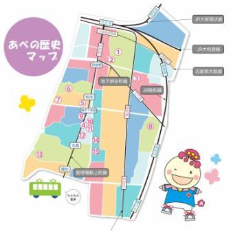 大阪市阿倍野区:あべの歴史マップ (お知らせ>阿倍野区プロフィール)