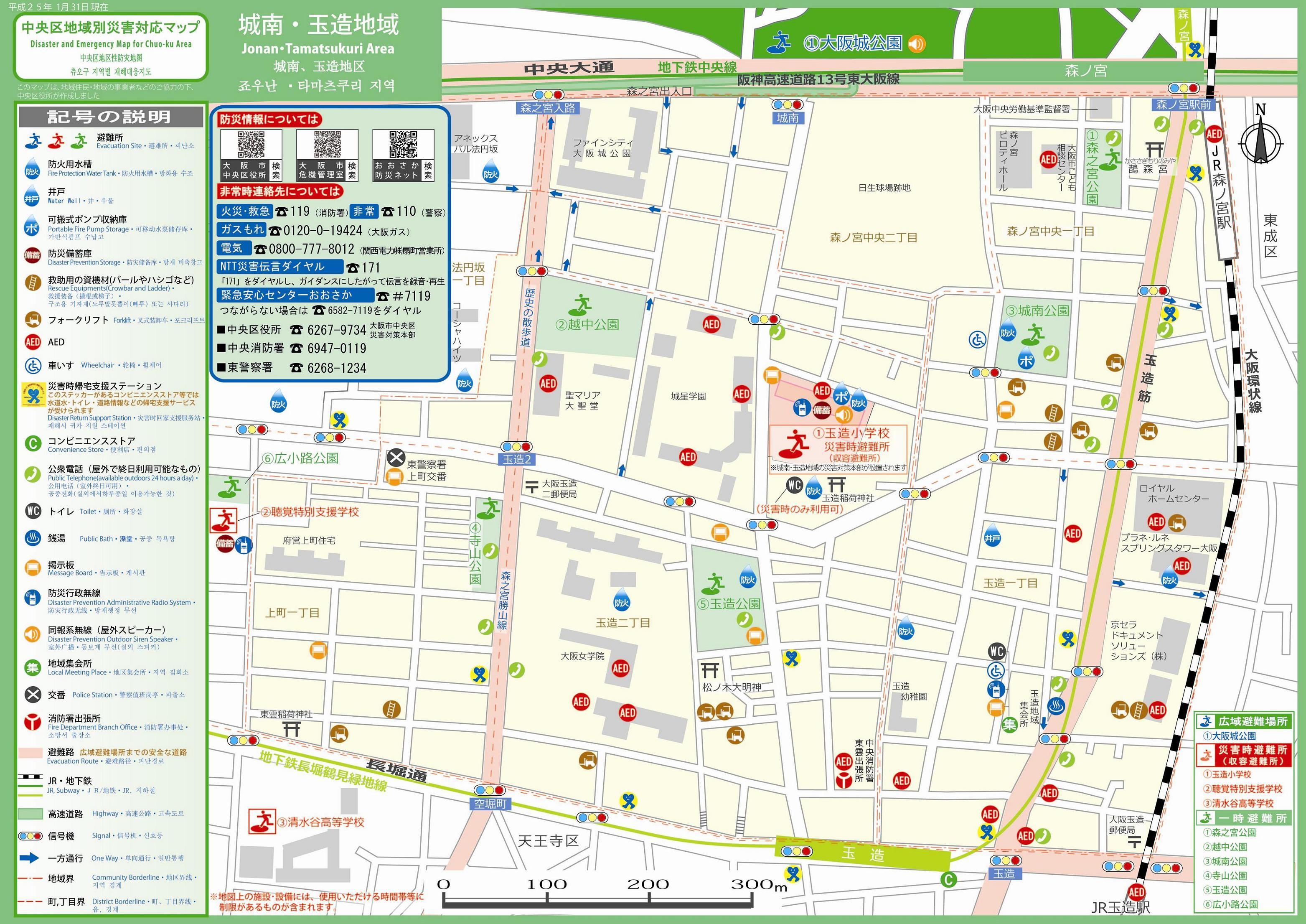 大阪市中央区:地域別災害対応マップ (防犯・防災>防災の取り組み)