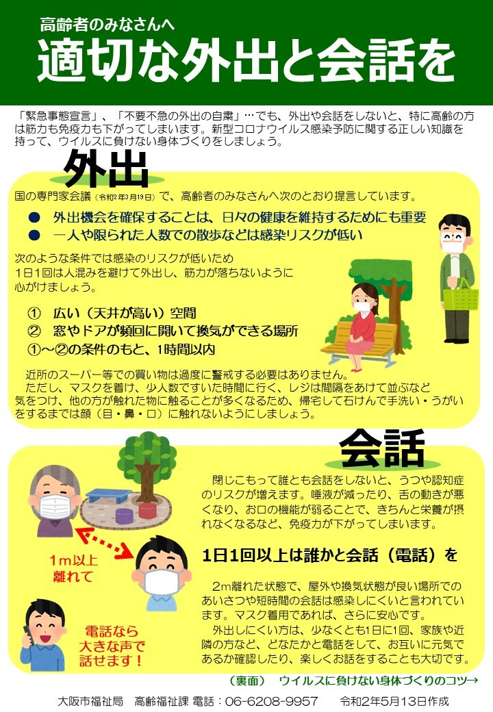 Pcr 場所 大阪 検査