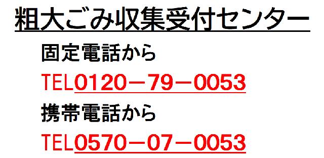 ネット 粗大 申し込み 大阪 市 ごみ