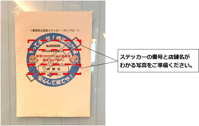 金 協力 大阪 申請 時短 営業 市