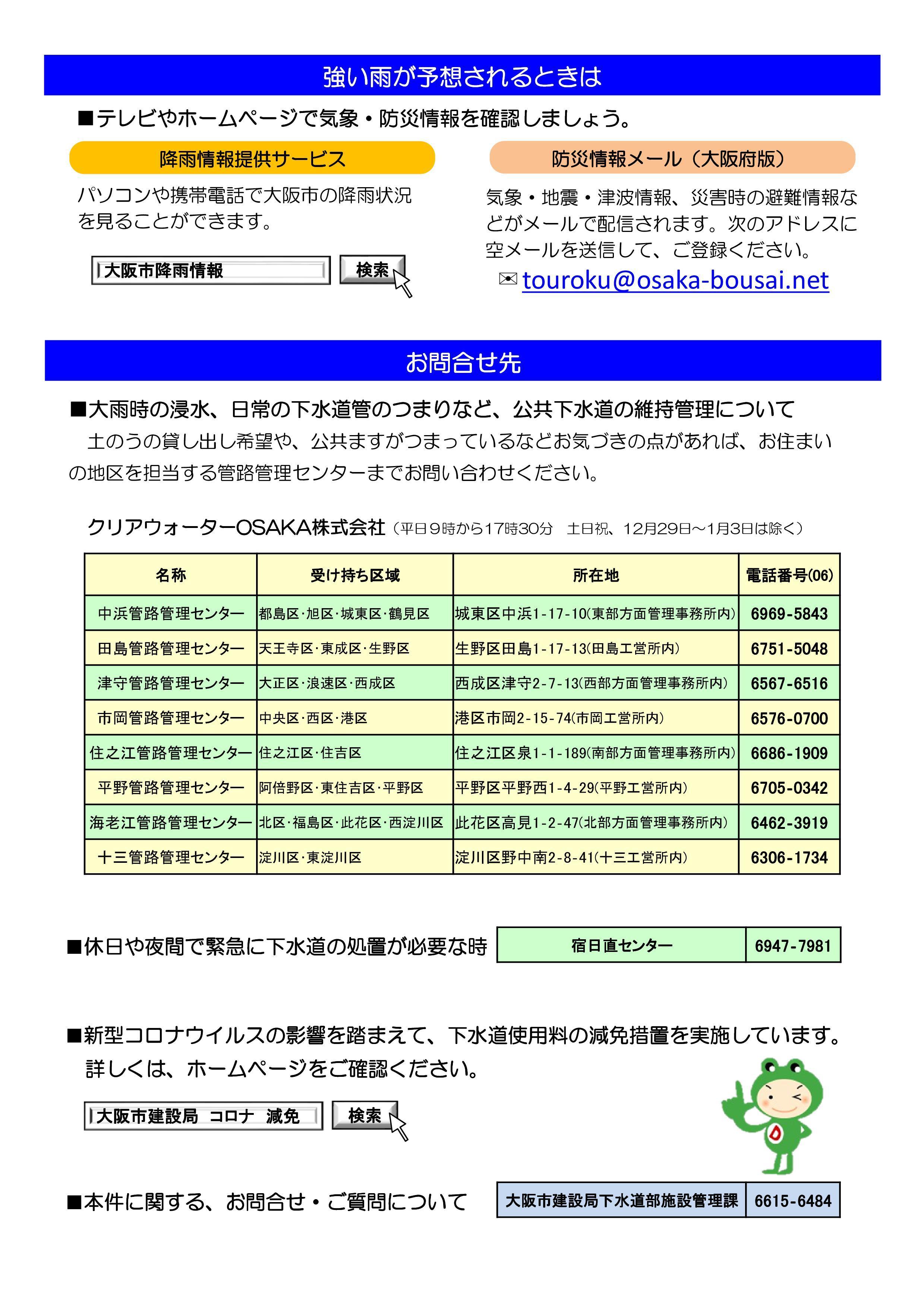 コロナ ウイルス 市 感染 者 大阪