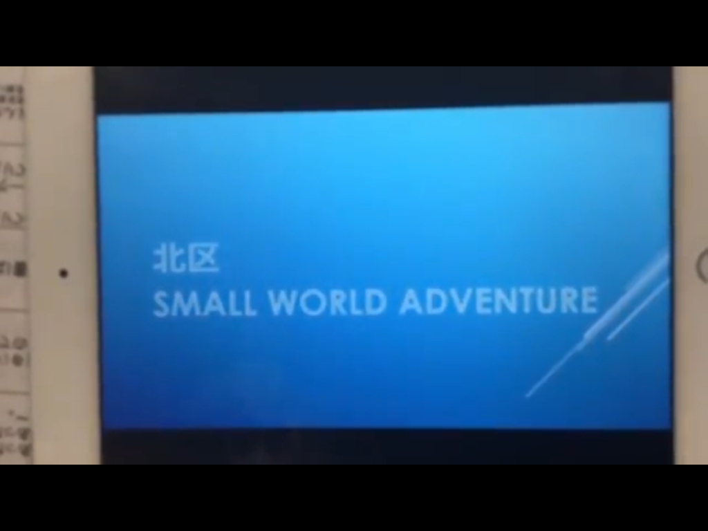 「北区 SMALL WORLD ADVENTURE」の画像