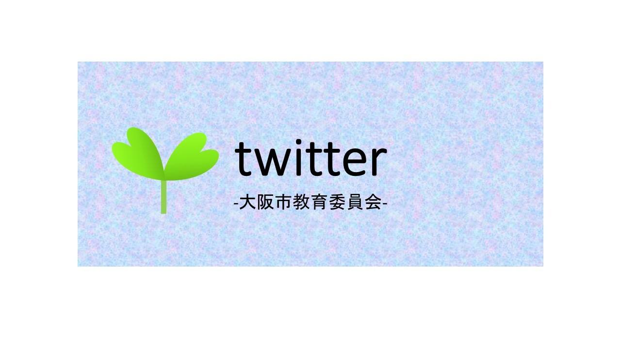 大阪市:大阪市教育委員会Twitter(ツイッター)をはじめました ...