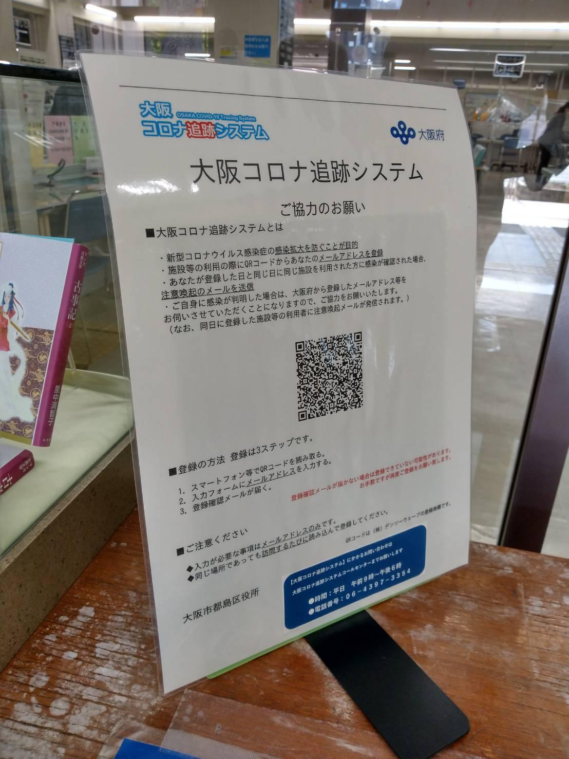 追跡 大阪 システム コロナ