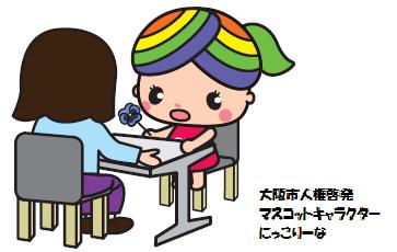 大阪市:大阪市人権啓発・相談セ...