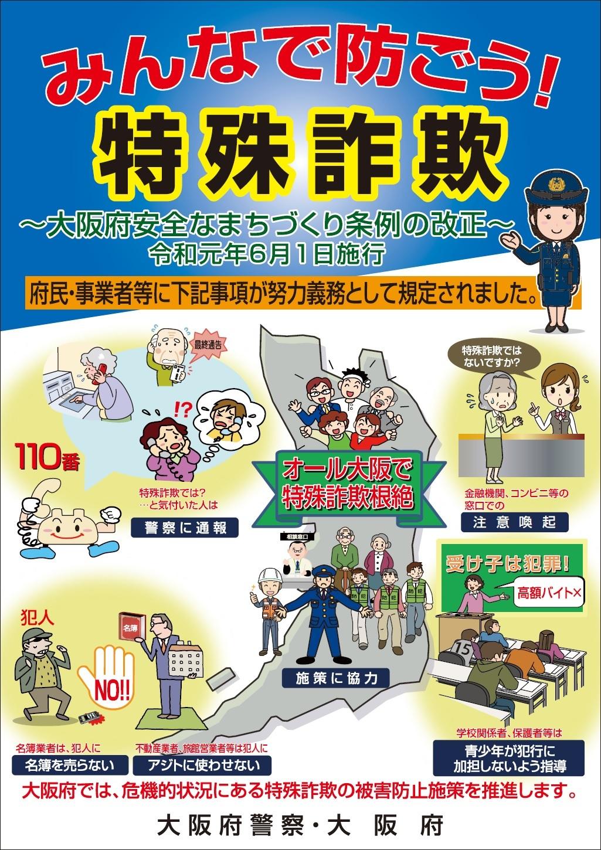 大阪市:「大阪府安全なまちづくり条例」に特殊詐欺に関する条項が追加 ...