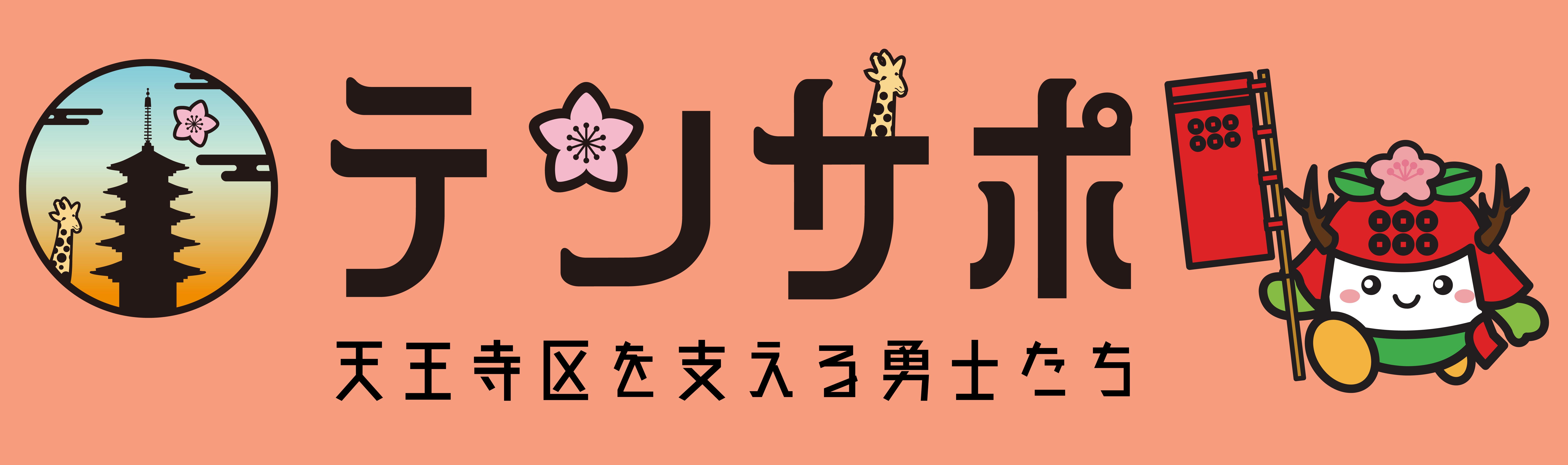 制度を活用しデザインされた「テンサポ」のロゴ