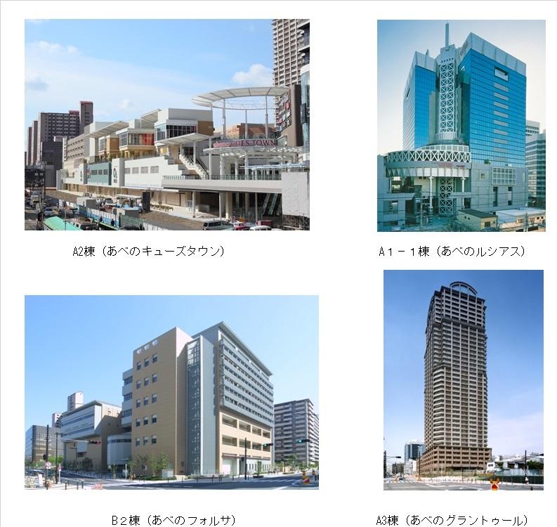 大阪市:阿倍野地区第二種市街地再開発事業 (…>土地区画整理・市街地 ...